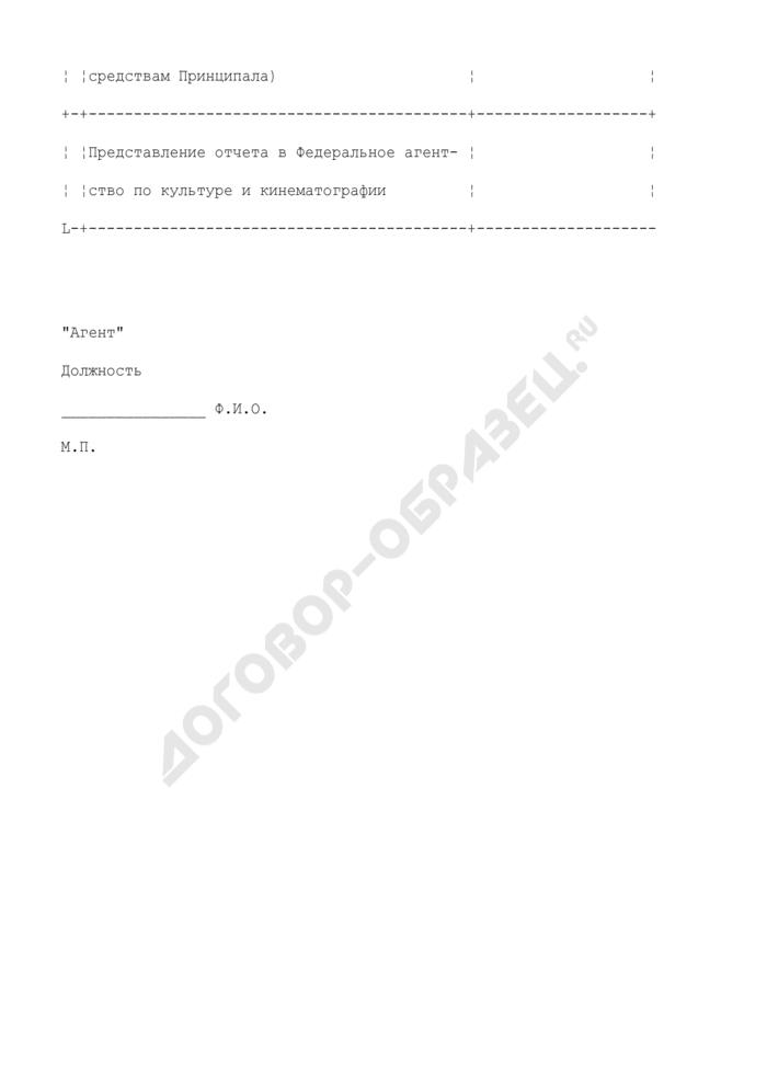 Календарный план (приложение к государственному контракту на оказание агентских услуг Федеральному агентству по культуре и кинематографии). Страница 2