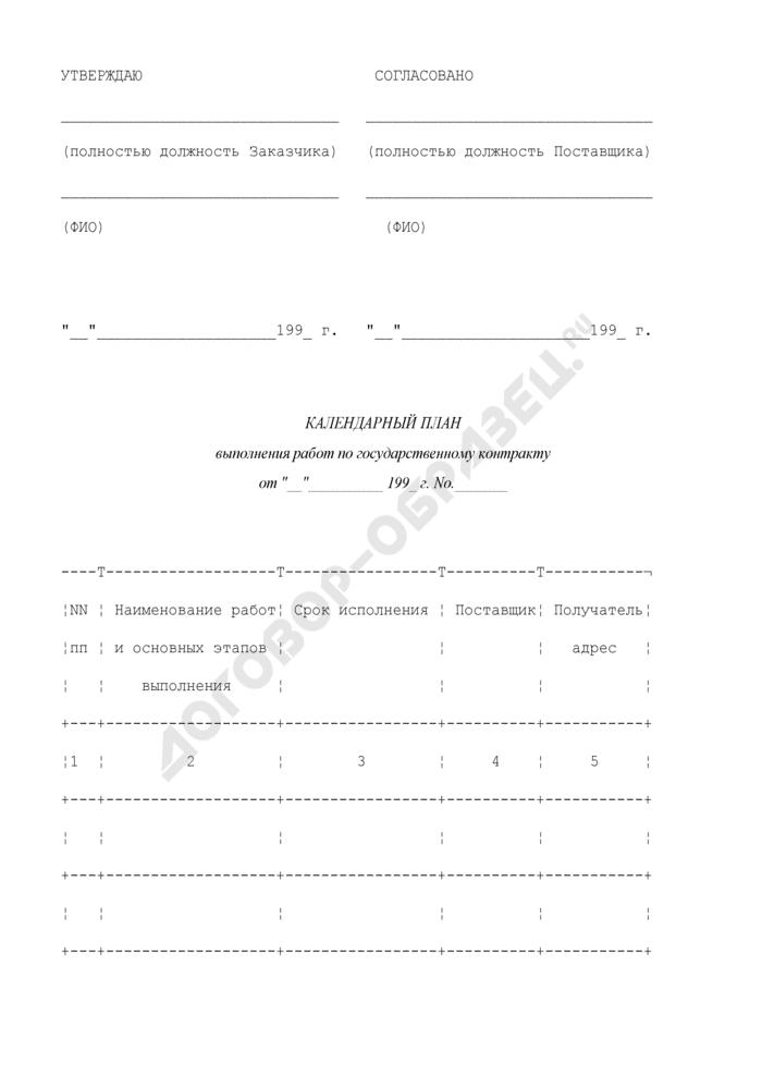 Календарный план выполнения работ по государственному контракту (приложение к государственному контракту на выполнение заказа на поставку продукции для государственных нужд). Страница 1