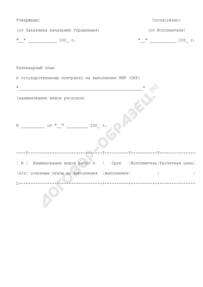 """Календарный план (приложение к государственному контракту на выполнение работ в рамках федеральной целевой программы """"Глобальная навигационная система ГЛОНАСС""""). Страница 1"""
