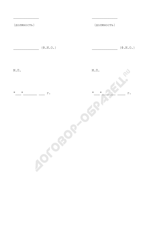 Календарный план (приложение к договору на выполнение цикла научно-исследовательских работ). Страница 2