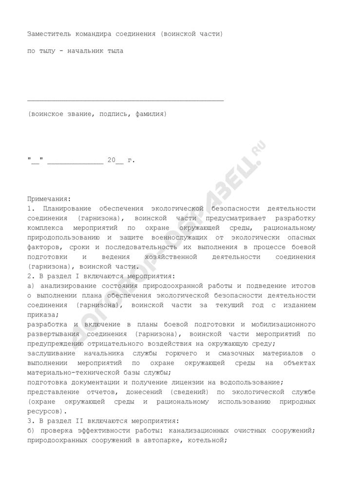 План обеспечения экологической безопасности деятельности соединения (гарнизона), воинской части. Страница 3