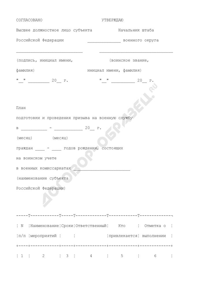 План подготовки и проведения призыва на военную службу граждан, состоящих на воинском учете в военных комиссариатах. Страница 1