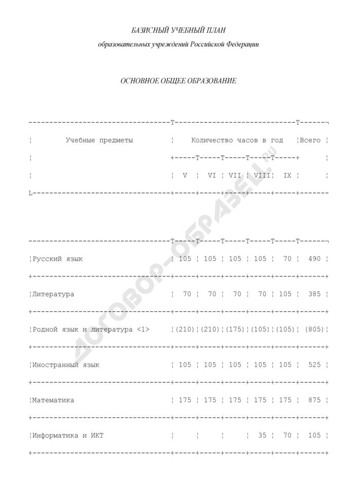 Базисный учебный план образовательных учреждений Российской Федерации. Основное общее образование. Страница 1
