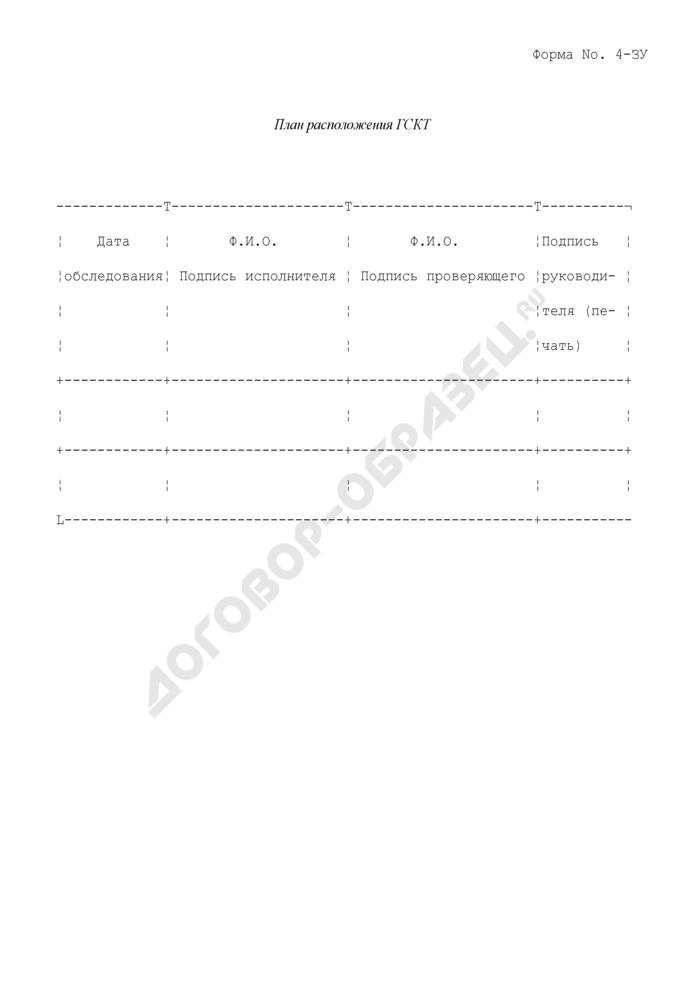 План расположения ГСКТ. Форма N 4-ЗУ. Страница 1