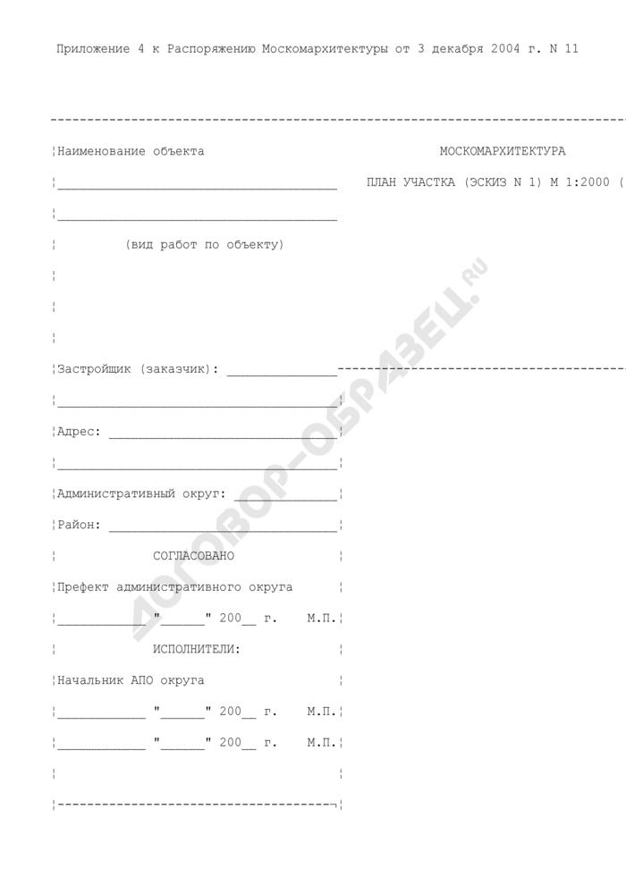 План участка (эскиз N 1) (приложение к акту разрешенного градостроительного объекта (вид работ по объекту) для осуществления строительства, реконструкции). Страница 1