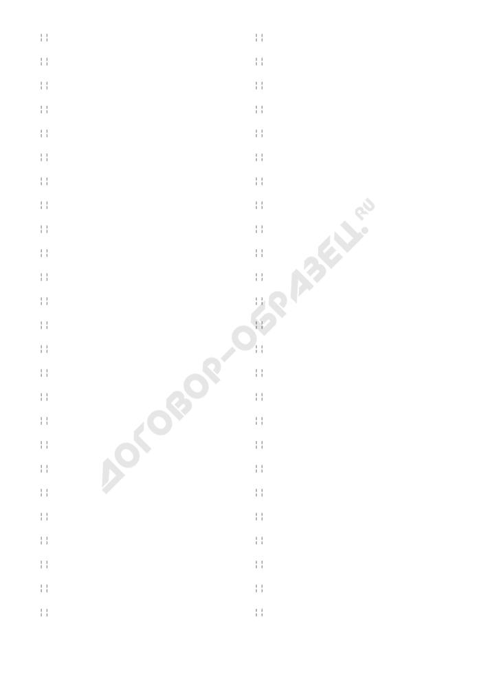 План участка (эскиз N 1) (приложение к акту разрешенного градостроительного объекта (вид работ по объекту) для осуществления строительства, реконструкции). Страница 3