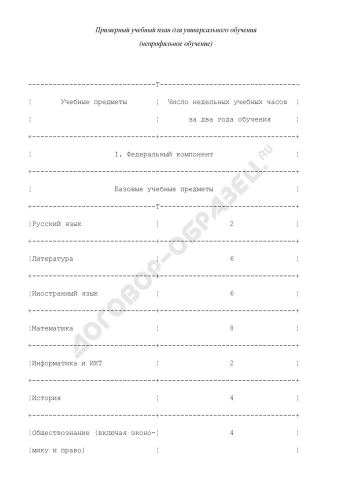 Примерный учебный план для универсального обучения (непрофильное обучение). Страница 1