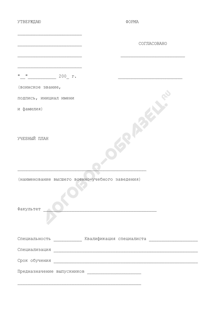 Учебный план высших военно-учебных заведений. Страница 1