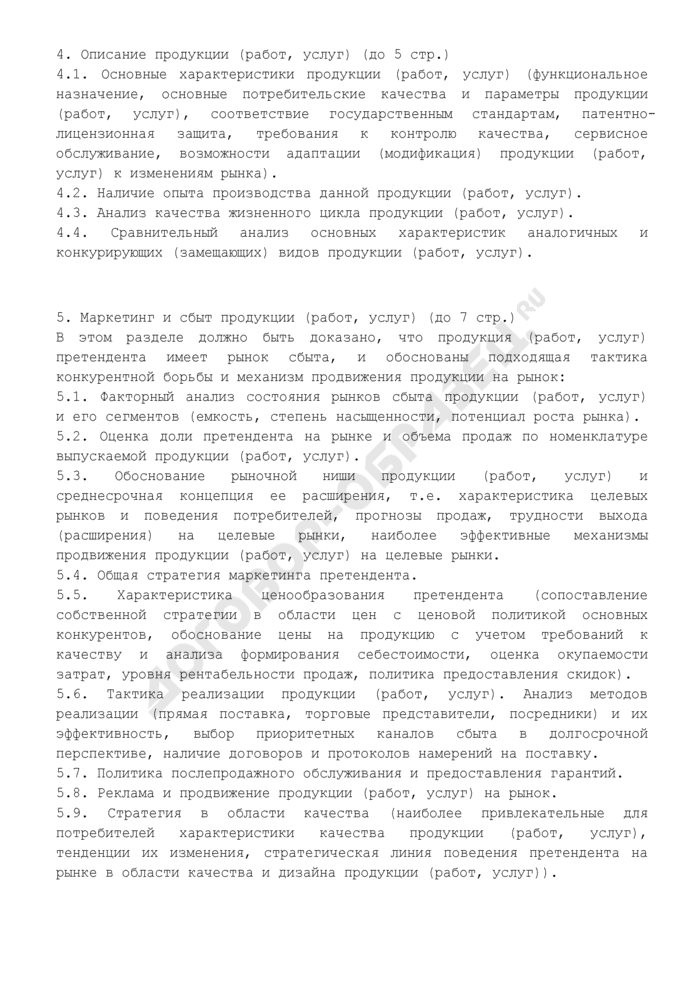 Форма бизнес-плана, представляемого для заключения (изменения) соглашения о ведении промышленно-производственной деятельности. Страница 3