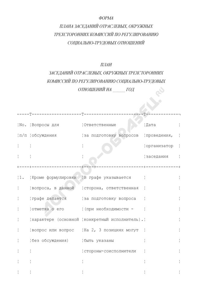 Форма плана заседаний отраслевых, окружных трехсторонних комиссий по регулированию социально-трудовых отношений. Страница 1
