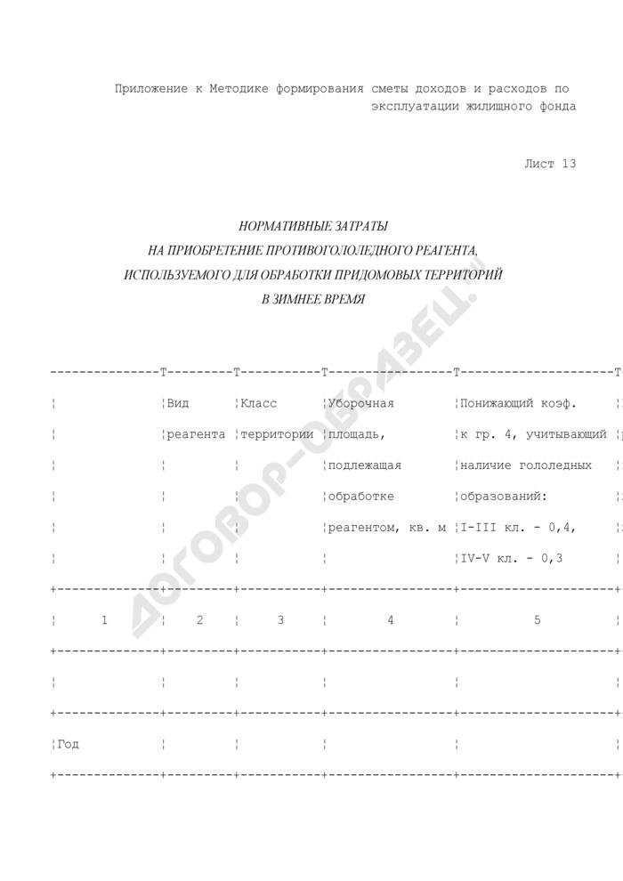 Хозяйственно-финансовый план службы заказчика административного округа. Нормативные затраты на приобретение противогололедного реагента, используемого для обработки придомовых территорий в зимнее время (лист 13). Страница 1