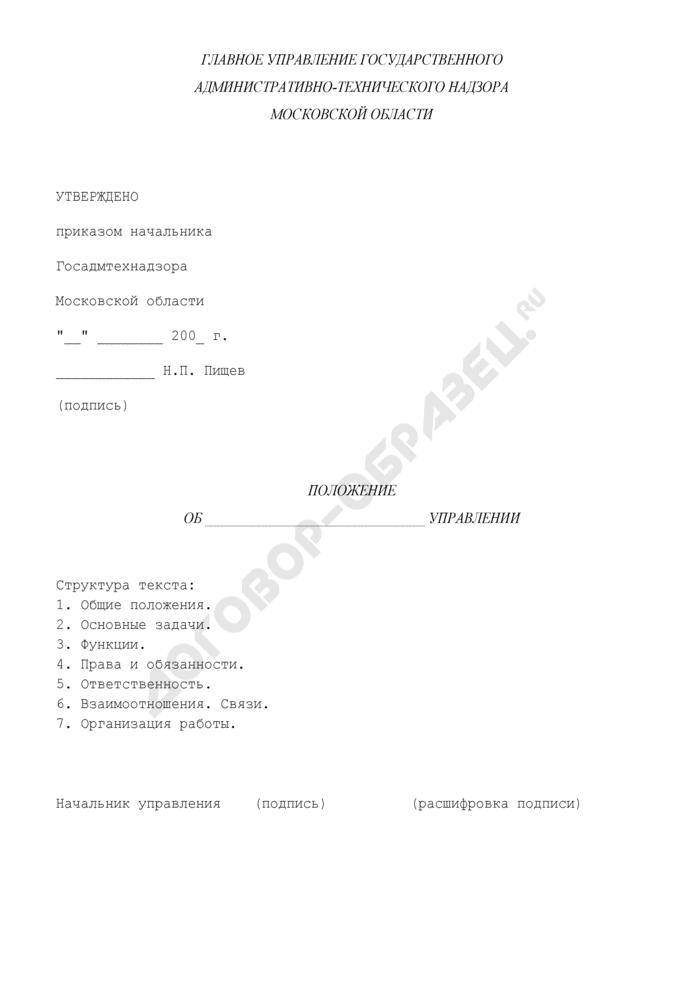 Образец положения об управлении Госадмтехнадзора Московской области, определяющее порядок образования, права, обязанности, организацию его работы. Страница 1