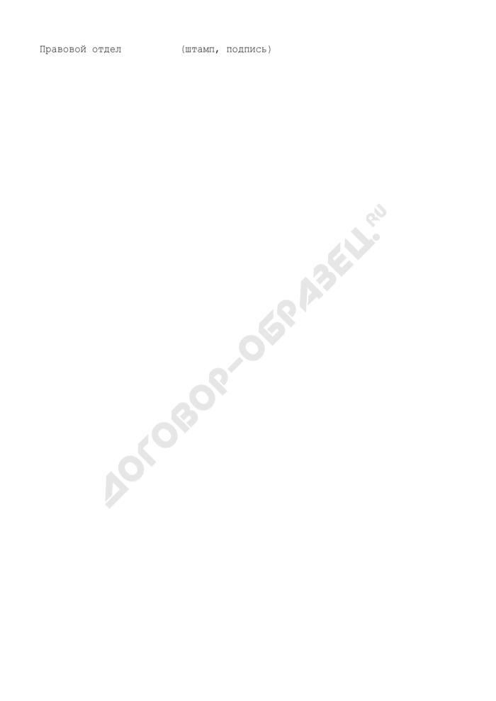 Образец положения об управлении Госадмтехнадзора Московской области, определяющее порядок образования, права, обязанности, организацию его работы. Страница 2