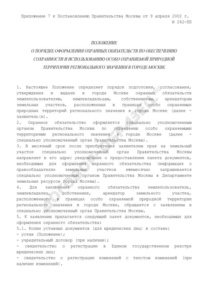 Положение о порядке оформления охранных обязательств по обеспечению сохранности и использованию особо охраняемой природной территории регионального значения в городе Москве. Страница 1