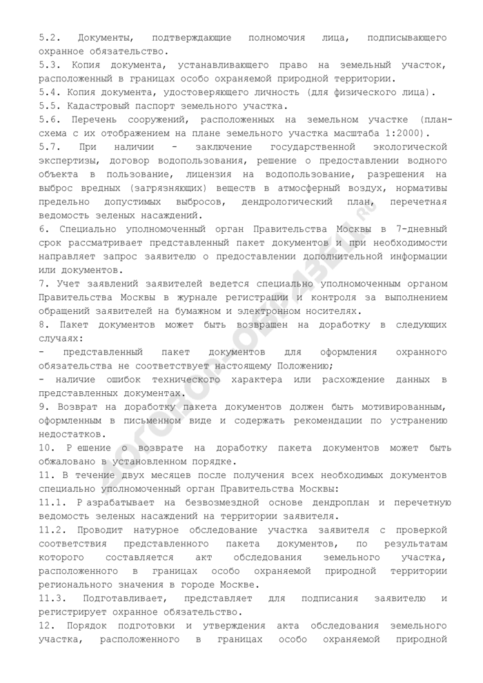 Положение о порядке оформления охранных обязательств по обеспечению сохранности и использованию особо охраняемой природной территории регионального значения в городе Москве. Страница 2