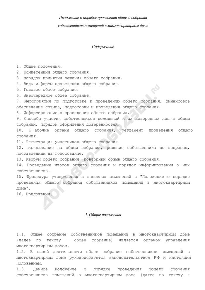 Положение о порядке проведения общего собрания собственников помещений в многоквартирном доме. Страница 1
