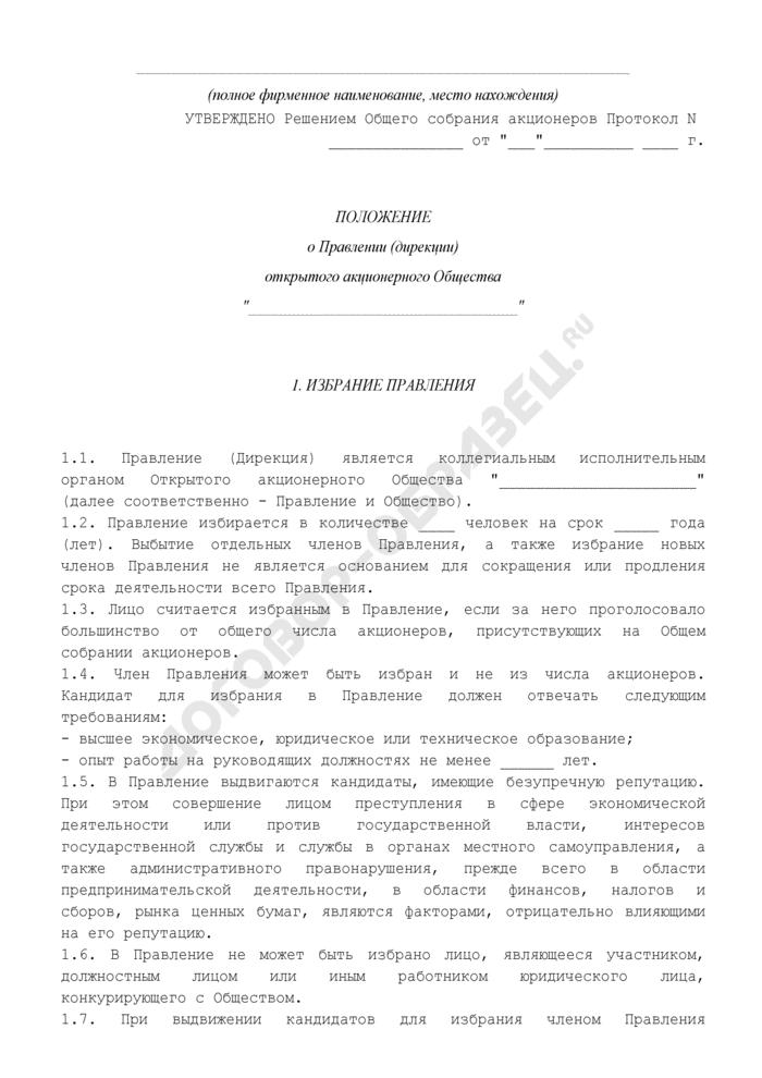 Положение о правлении (дирекции) открытого акционерного общества. Страница 1