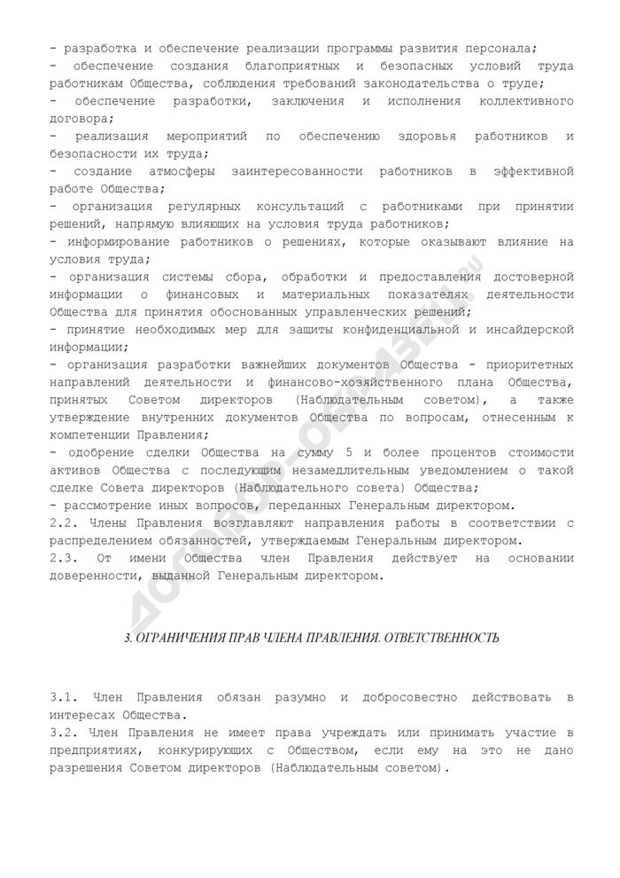 Положение о правлении (дирекции) открытого акционерного общества. Страница 3