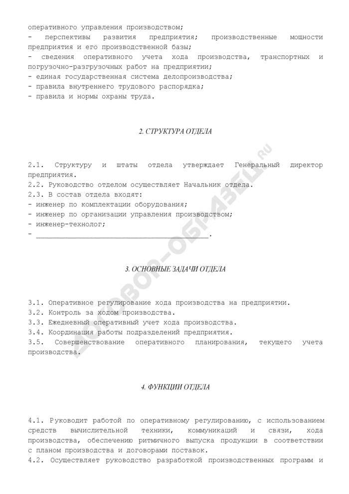 Положение о производственном отделе предприятия. Страница 2