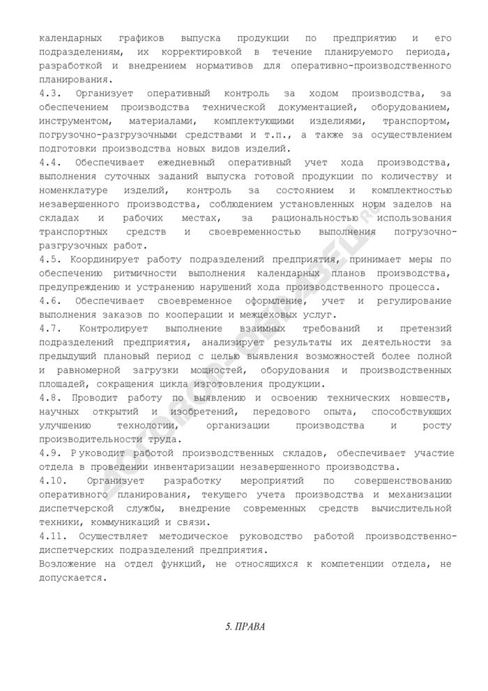 Положение о производственном отделе предприятия. Страница 3