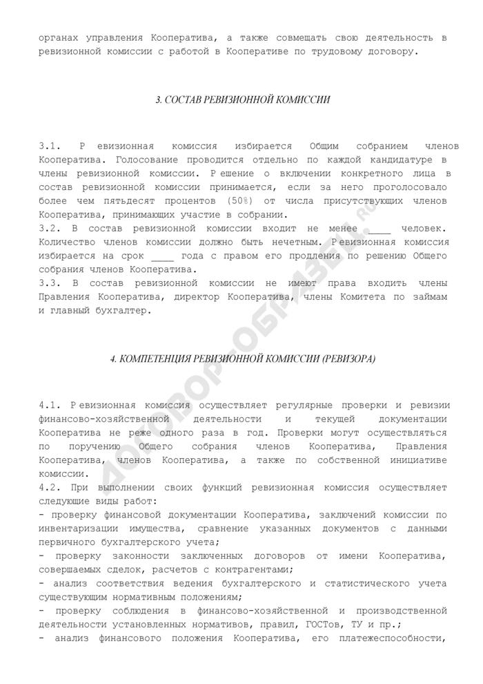 Положение о ревизионной комиссии кредитного потребительского кооператива граждан. Страница 2