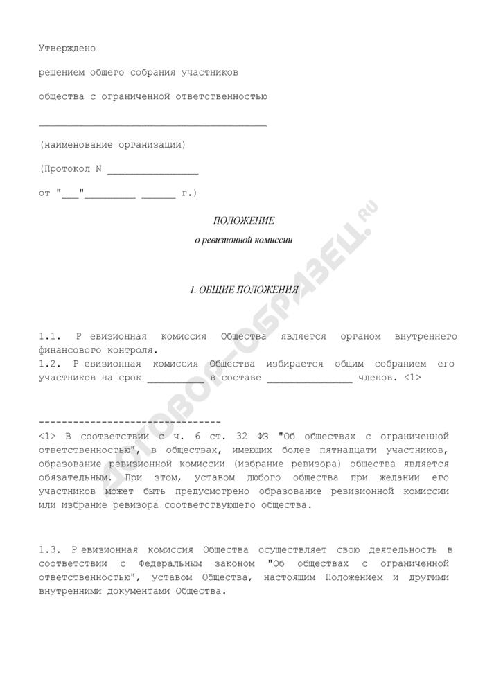 Положение о ревизионной комиссии (ревизоре) общества с ограниченной ответственностью. Страница 1