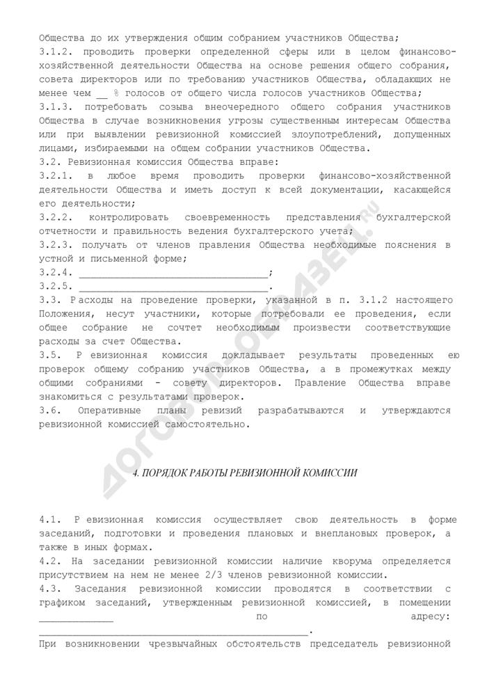 Положение о ревизионной комиссии (ревизоре) общества с ограниченной ответственностью. Страница 3
