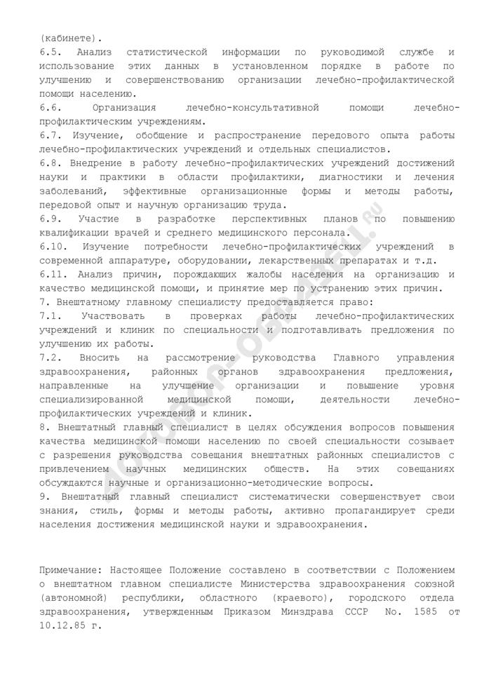Положение о внештатном главном специалисте Главного управления здравоохранения Мосгорисполкома. Страница 2