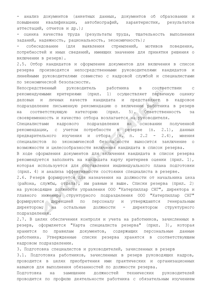 Положение о формировании и работе с резервом руководящих кадров (примерная форма). Страница 3