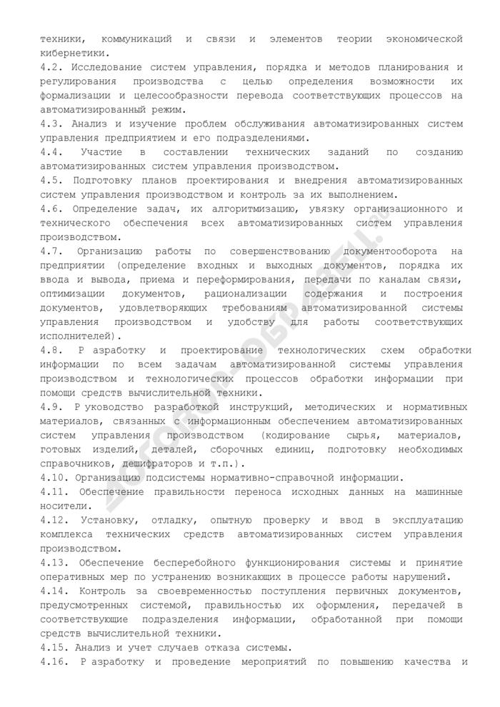 Положение об отделе автоматизированных систем управления производством. Страница 3