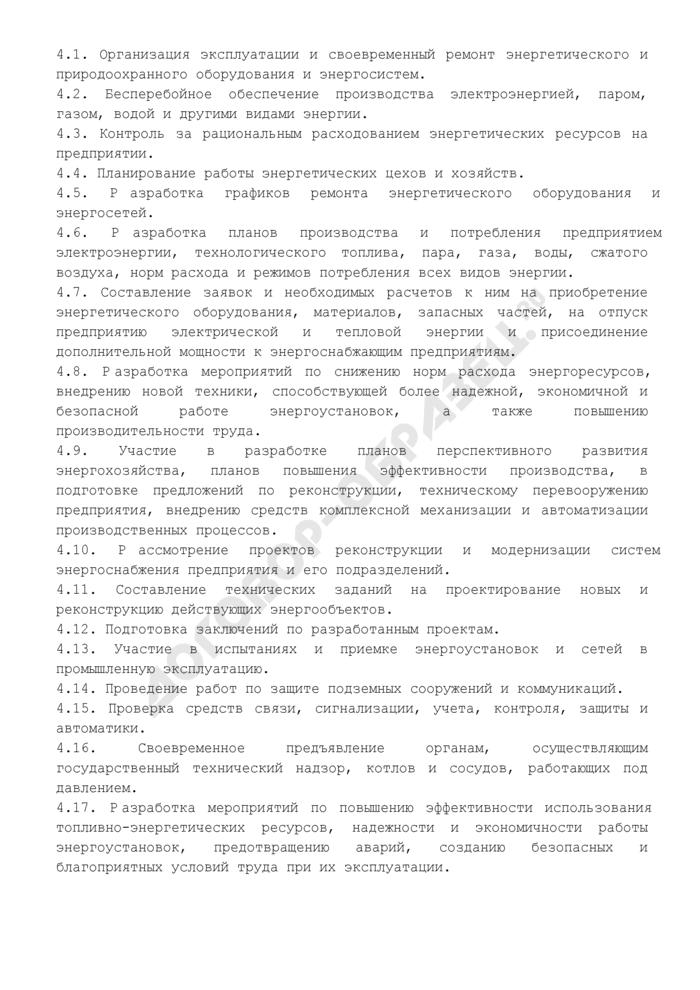 Положение об отделе главного энергетика. Страница 3