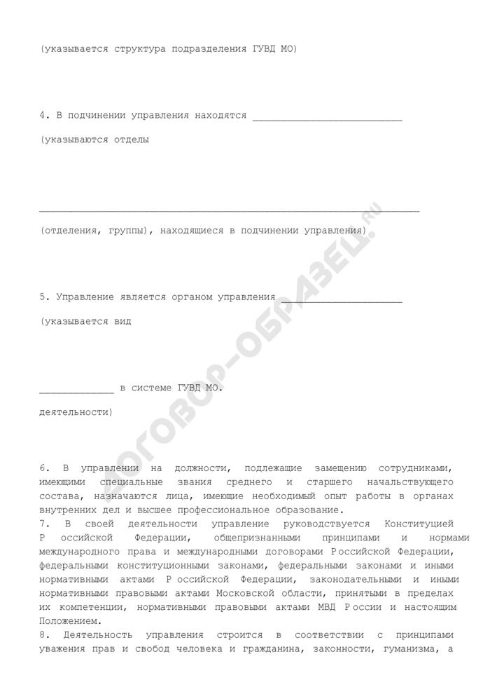 Положение об управлении структурного подразделения ГУВД МО (образец). Страница 3