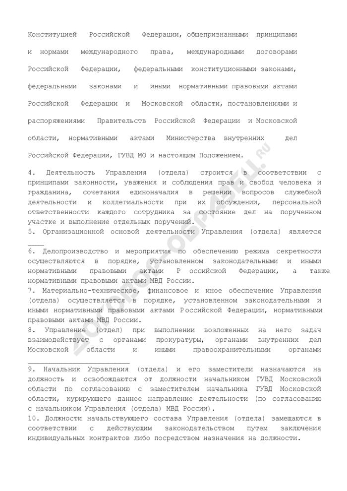 Положение об Управлении (отделе) ГУВД Московской области. Страница 2