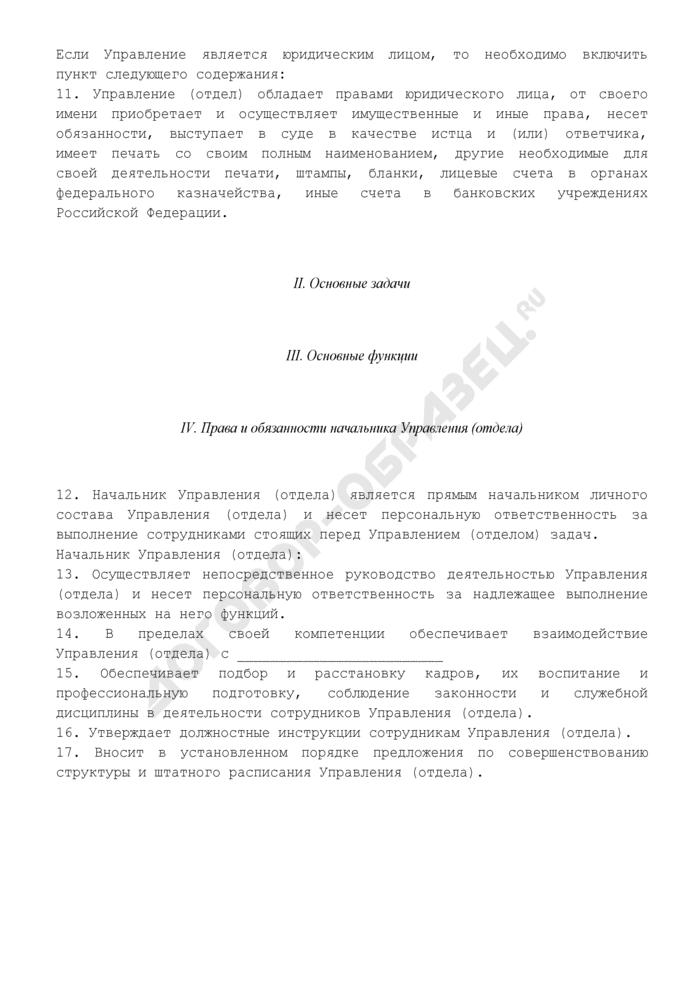 Положение об Управлении (отделе) ГУВД Московской области. Страница 3