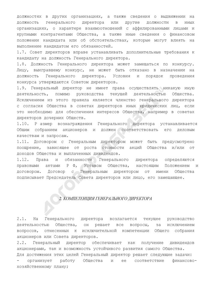 Положение о генеральном директоре закрытого акционерного общества. Страница 2