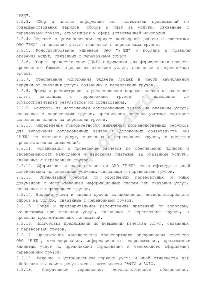 """Типовое положение о региональном агентстве фирменного транспортного обслуживания железной дороги - филиала открытого акционерного общества """"Российские железные дороги. Страница 2"""