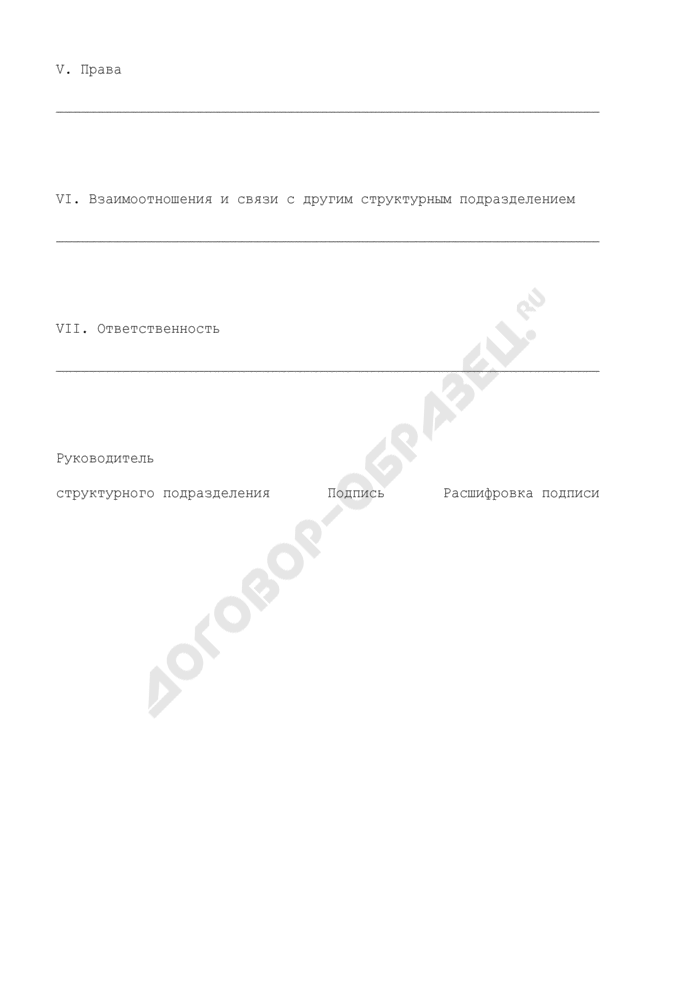 Образец оформления положения Министерства культуры и массовых коммуникаций Российской Федерации. Страница 2