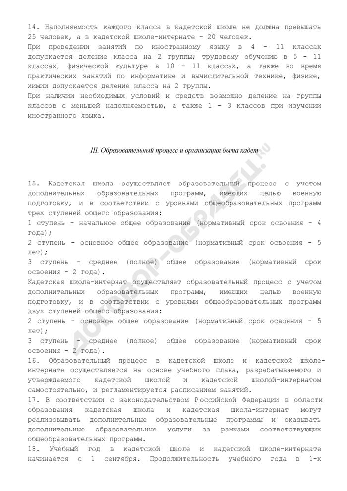 Типовое положение о кадетской школе (кадетской школе-интернате). Страница 3