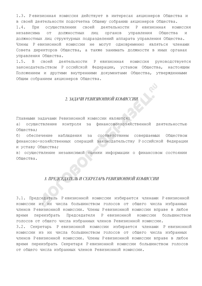 Типовое положение о ревизионной комиссии открытого акционерного общества. Страница 2