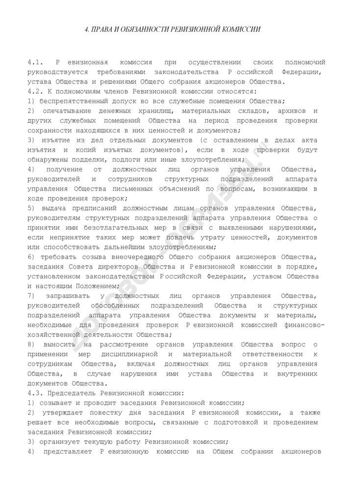Типовое положение о ревизионной комиссии открытого акционерного общества. Страница 3
