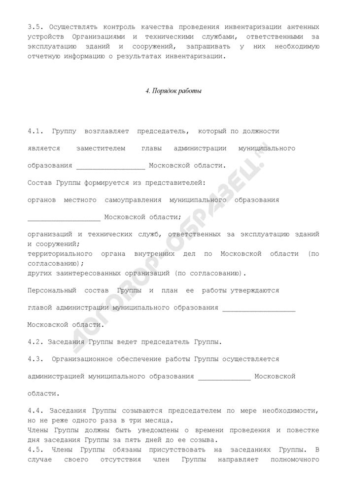 Типовое положение о рабочей группе органа местного самоуправления муниципального образования Московской области по вопросам выявления незаконно установленных антенных устройств на территории муниципального образования Московской области. Страница 3