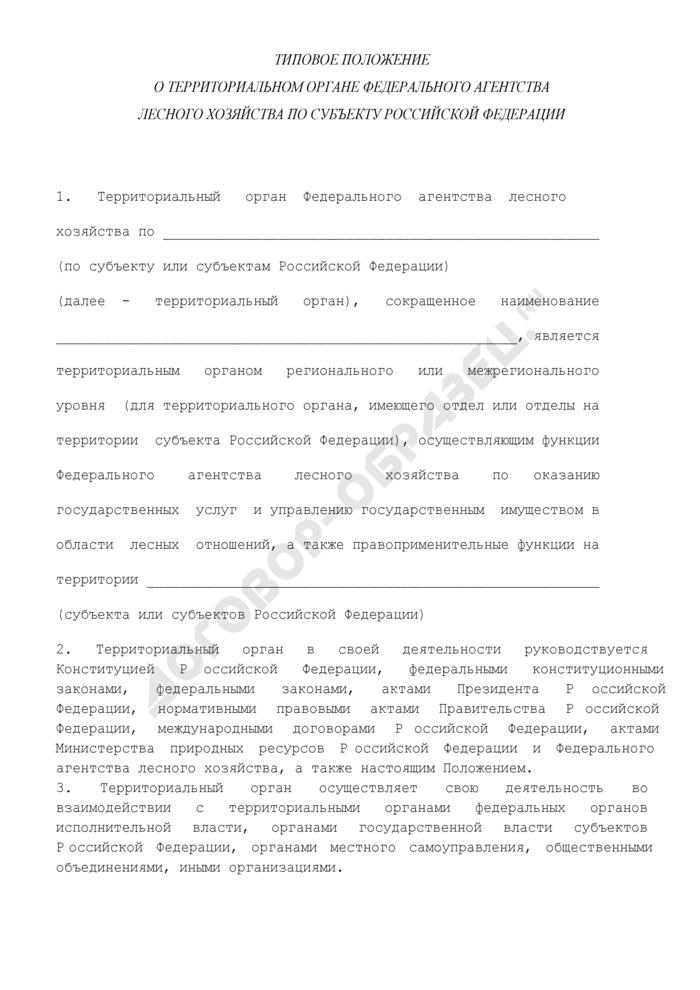 Типовое положение о территориальном органе Федерального агентства лесного хозяйства по субъекту Российской Федерации. Страница 1