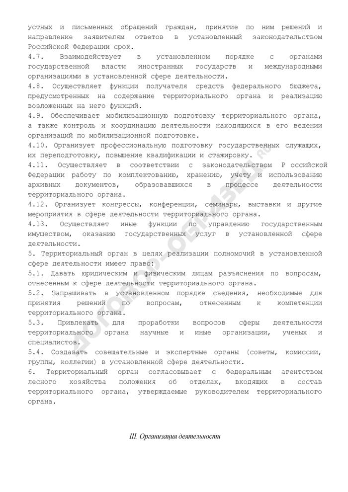 Типовое положение о территориальном органе Федерального агентства лесного хозяйства по субъекту Российской Федерации. Страница 3
