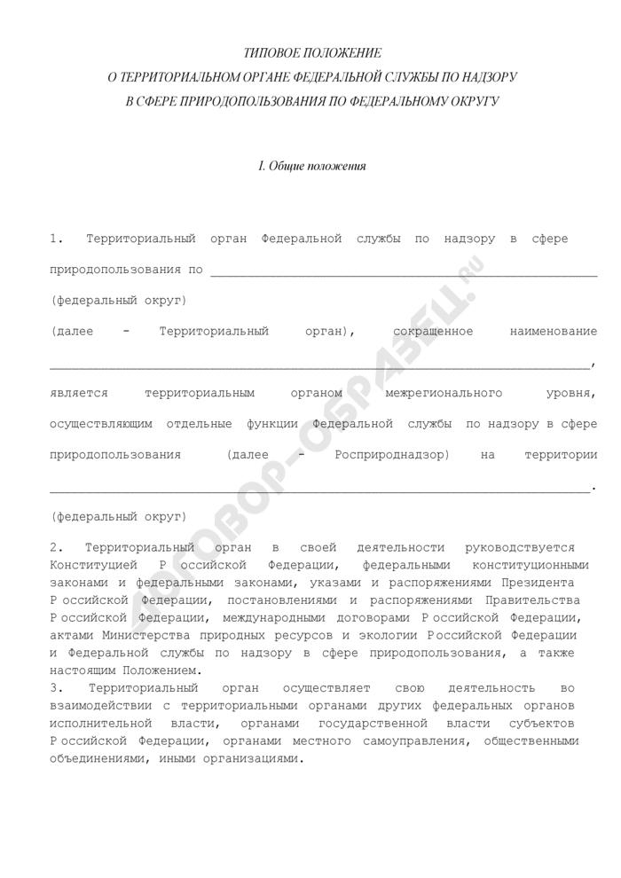 Типовое положение о территориальном органе Федеральной службы по надзору в сфере природопользования по федеральному округу. Страница 1