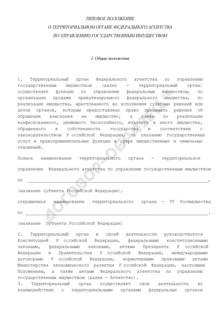 Типовое положение о территориальном органе Федерального агентства по управлению государственным имуществом. Страница 1