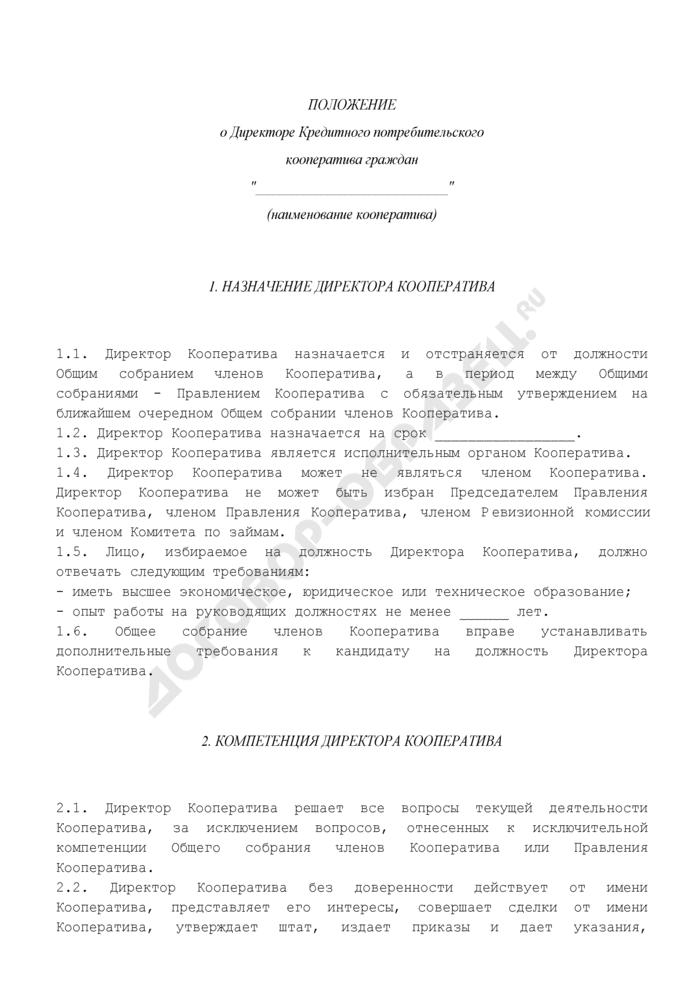 Положение о директоре кредитного потребительского кооператива граждан. Страница 1