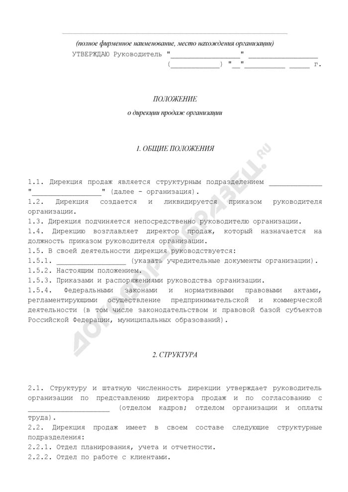 Положение о дирекции продаж организации. Страница 1
