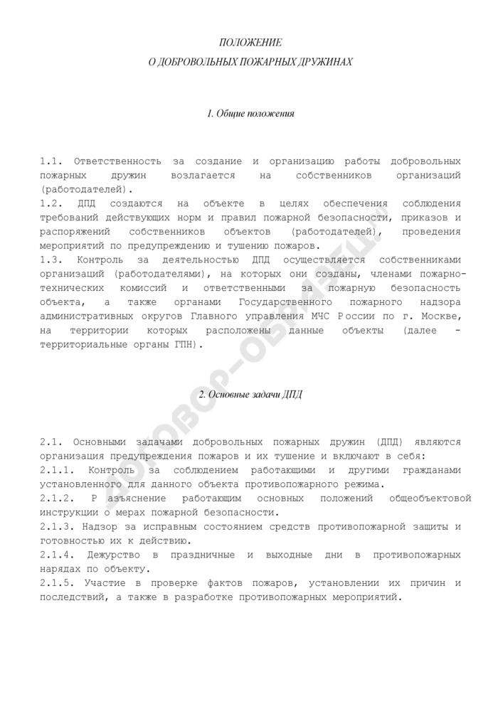 Положение о добровольных пожарных дружинах на территории города Москвы. Страница 1