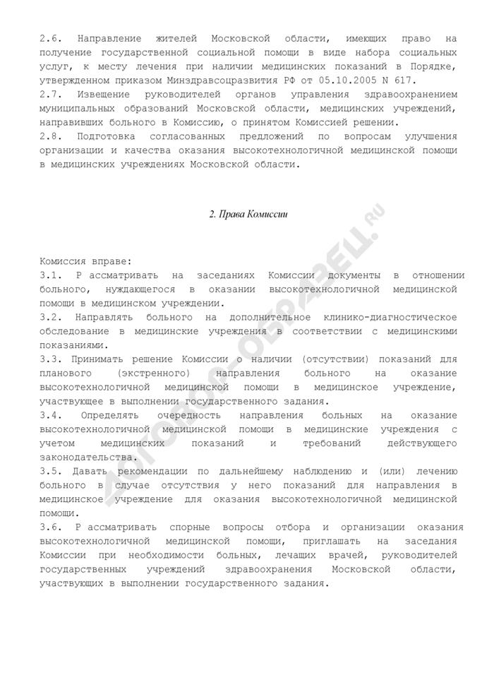 Положение о комиссии Министерства здравоохранения Московской области по отбору больных на оказание высокотехнологичной медицинской помощи. Страница 2