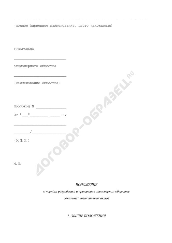 Положение о порядке разработки и принятия в акционерном обществе локальных нормативных актов. Страница 1
